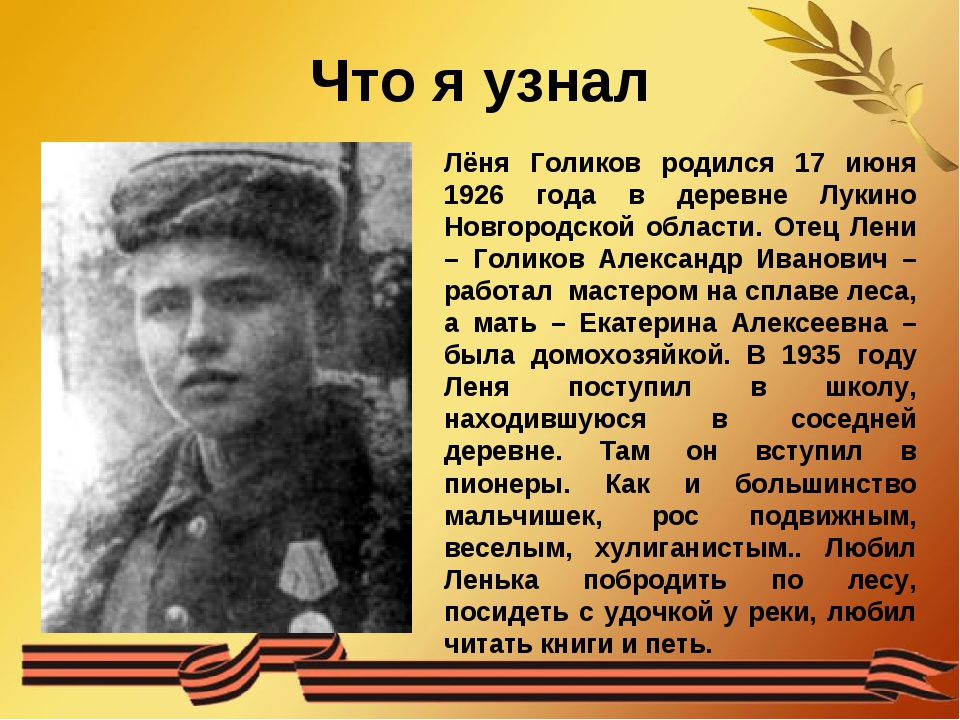 Что я узнал Лёня Голиков родился 17 июня 1926 года в деревне Лукино Новгородс...