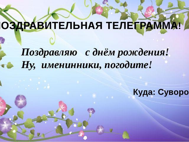 ПОЗДРАВИТЕЛЬНАЯ ТЕЛЕГРАММА! Поздравляю  с днём рождения!  Ну, именинники,...