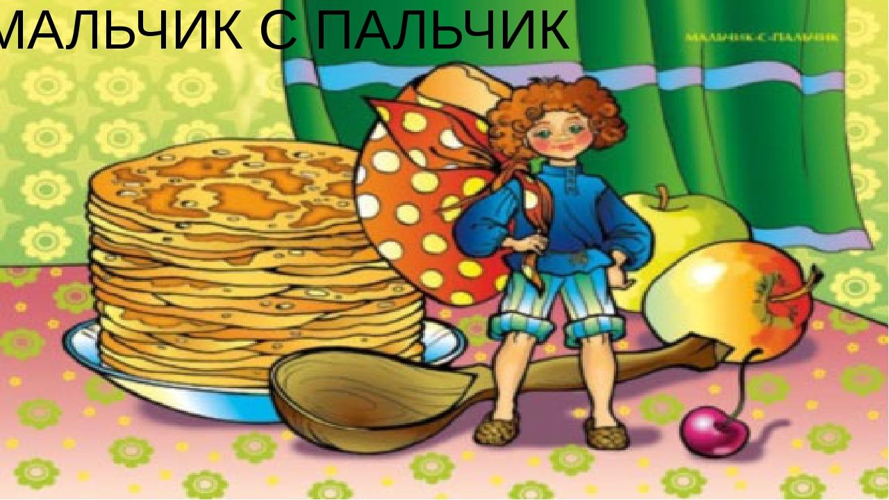 МАЛЬЧИК С ПАЛЬЧИК
