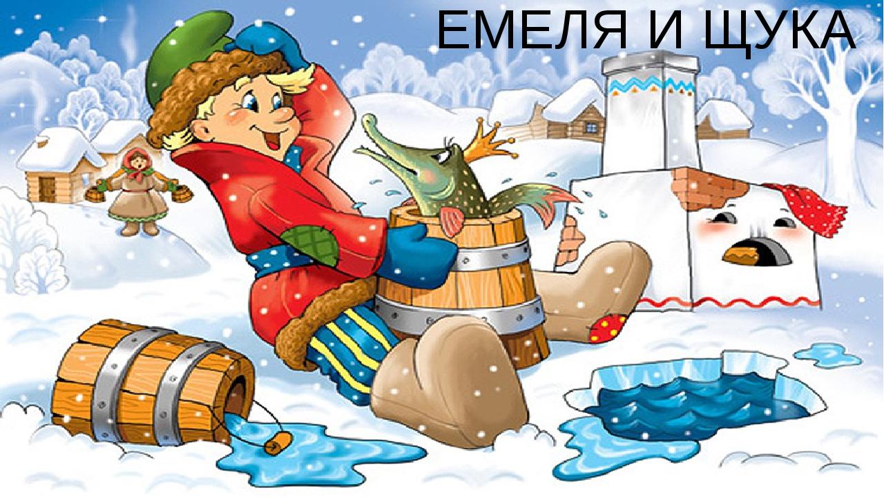 ЕМЕЛЯ И ЩУКА