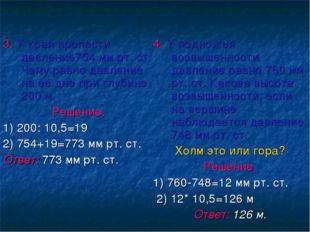 3. У края пропасти давление754 мм рт. ст. Чему равно давление на ее дне при г