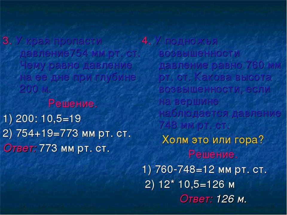 3. У края пропасти давление754 мм рт. ст. Чему равно давление на ее дне при г...