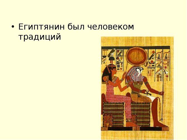 Египтянин был человеком традиций