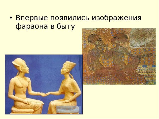 Впервые появились изображения фараона в быту