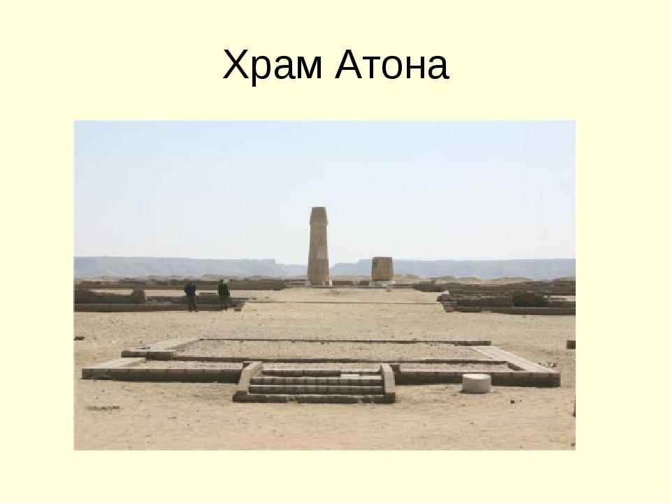 Храм Атона