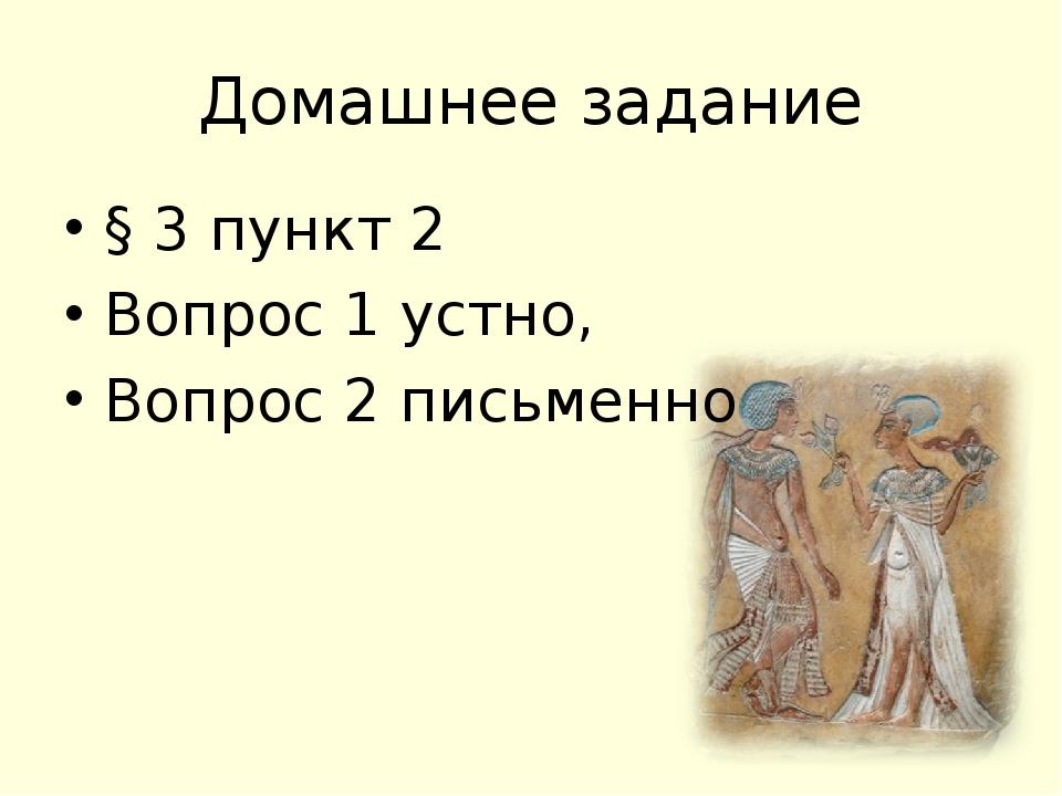 Домашнее задание § 3 пункт 2 Вопрос 1 устно, Вопрос 2 письменно