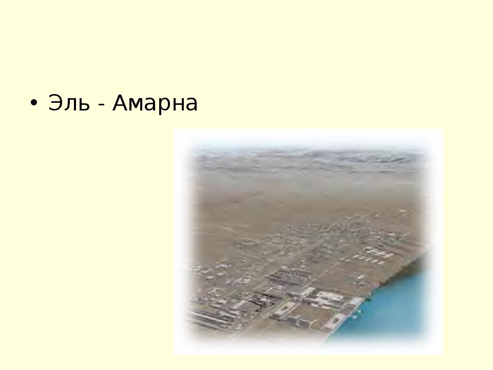 Эль - Амарна