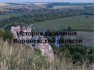 История заселения Воронежской области
