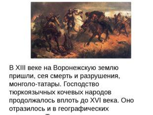 В XIII веке на Воронежскую землю пришли, сея смерть и разрушения, монголо-та