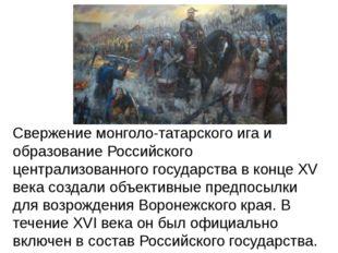 Свержение монголо-татарского ига и образование Российского централизованного