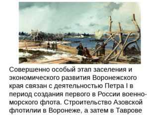 Совершенно особый этап заселения и экономического развития Воронежского края