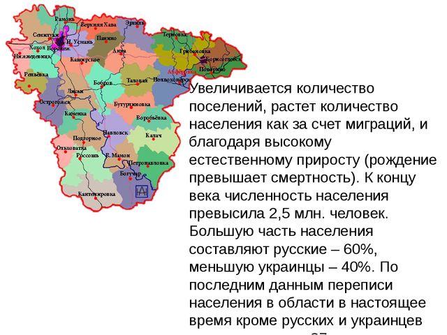 Увеличивается количество поселений, растет количество населения как за счет...