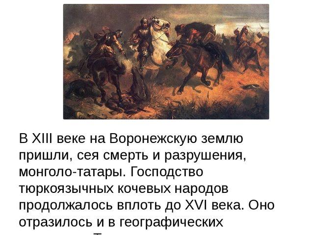В XIII веке на Воронежскую землю пришли, сея смерть и разрушения, монголо-та...