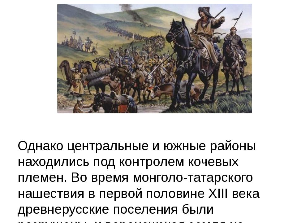 Однако центральные и южные районы находились под контролем кочевых племен. В...