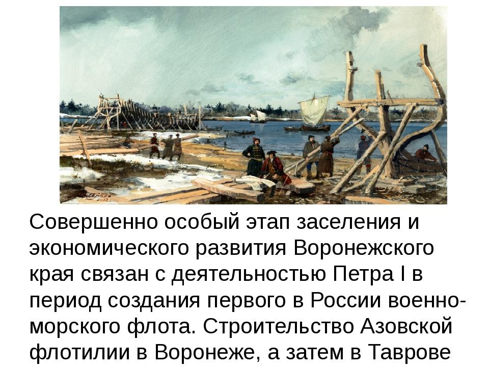 Совершенно особый этап заселения и экономического развития Воронежского края...