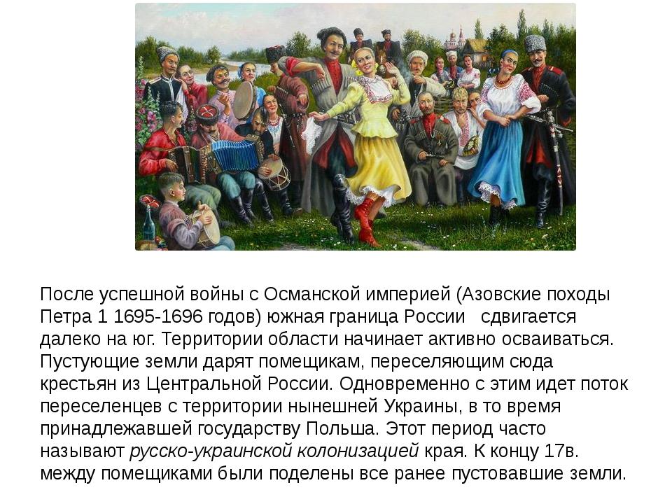 После успешной войны с Османской империей (Азовские походы Петра 1 1695-1696...