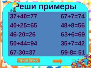 37+40=77 67+7=74 40+25=65 48+8=56 46-20=26 63+6=69 50+44=94 35+7=42 67-30=37