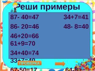 87- 40=47 34+7=41 86- 20=46 48- 8=40 46+20=66 61+9=70 34+40=74 33+7=40 67-50