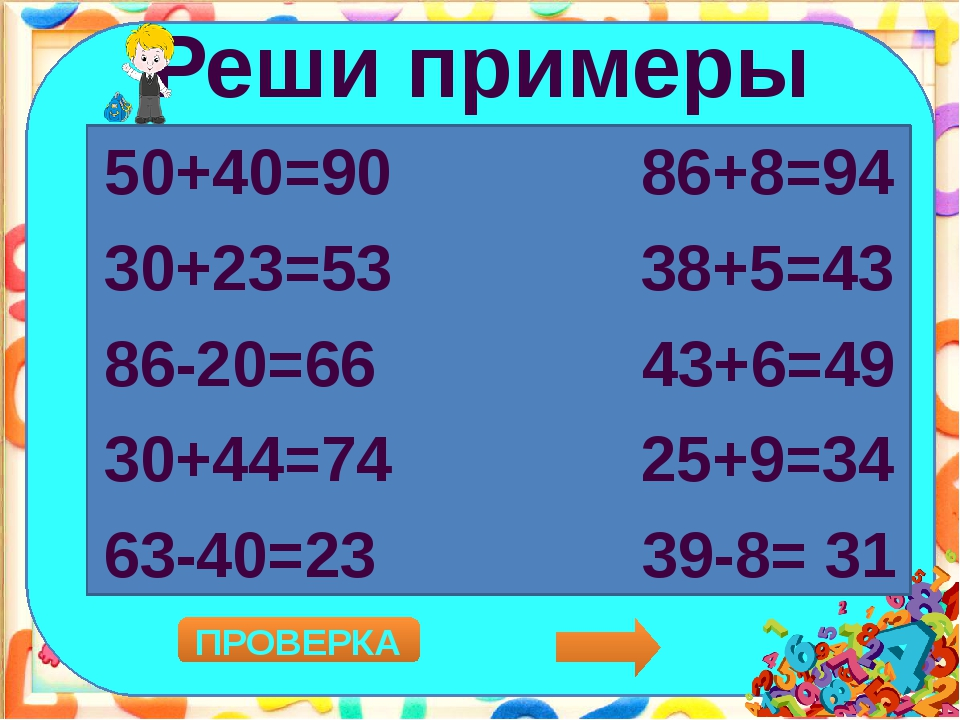 50+40=90 86+8=94 30+23=53 38+5=43 86-20=66 43+6=49 30+44=74 25+9=34 63-40=23...
