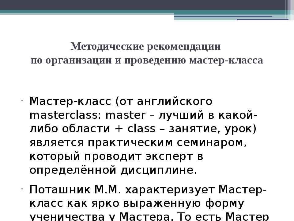 Методические рекомендации по организации и проведению мастер-класса Мастер-кл...