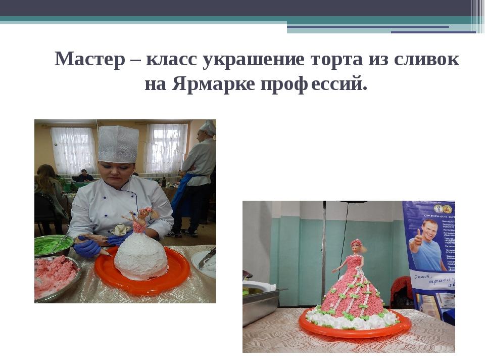 Мастер – класс украшение торта из сливок на Ярмарке профессий.