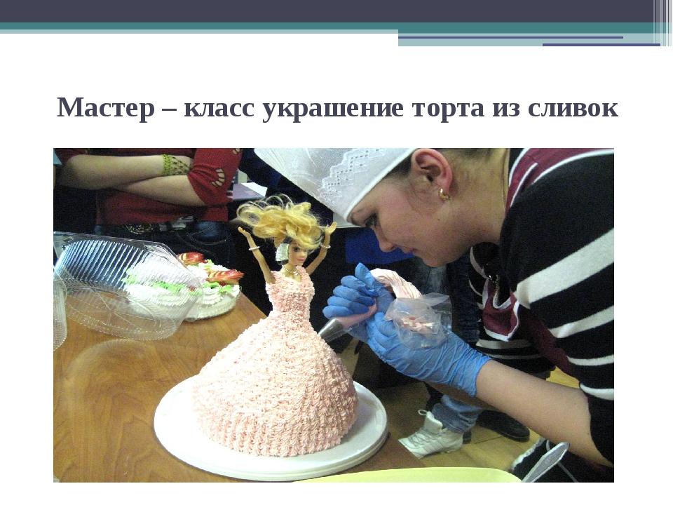 Мастер – класс украшение торта из сливок