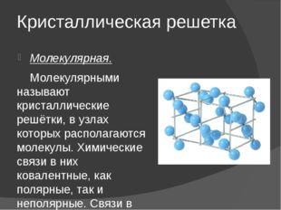 Кристаллическая решетка Молекулярная. Молекулярными называют кристаллические