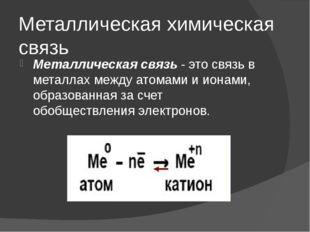 Металлическая химическая связь Металлическая связь- это связь в металлах меж