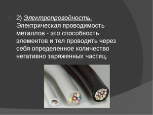 2) Электропроводность. Электрическая проводимость металлов - это способность