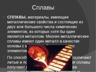 Сплавы СПЛАВЫ,материалы, имеющие металлические свойства и состоящие из двух