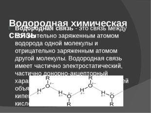 Водородная химическая связь Водородная связь- это связь между положительно