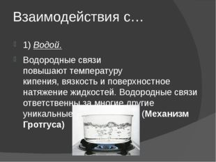 Взаимодействия с… 1) Водой. Водородные связи повышаюттемпературу кипения,вя