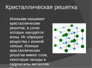 Кристаллическая решетка Ионными называют кристаллические решетки, в узлах кот