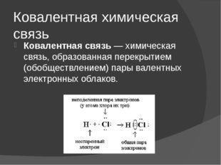 Ковалентная химическая связь Ковалентная связь—химическая связь, образованн