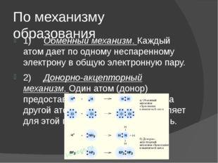 По механизму образования 1)Обменный механизм. Каждый атом дает по одному