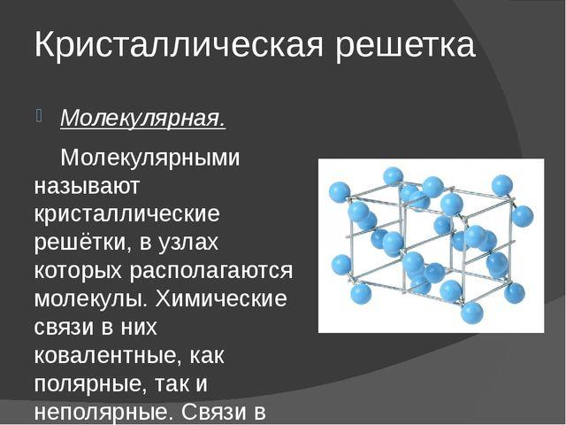 Кристаллическая решетка Молекулярная. Молекулярными называют кристаллические...