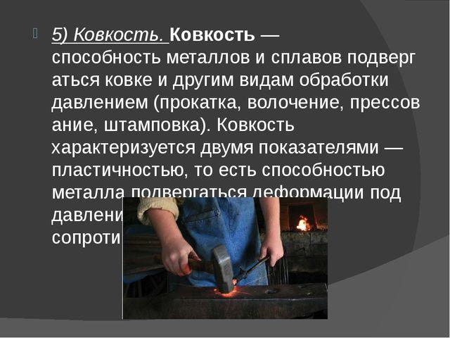 5) Ковкость. Ковкость— способностьметалловисплавовподвергатьсяковкеи д...