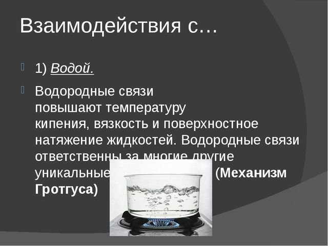 Взаимодействия с… 1) Водой. Водородные связи повышаюттемпературу кипения,вя...