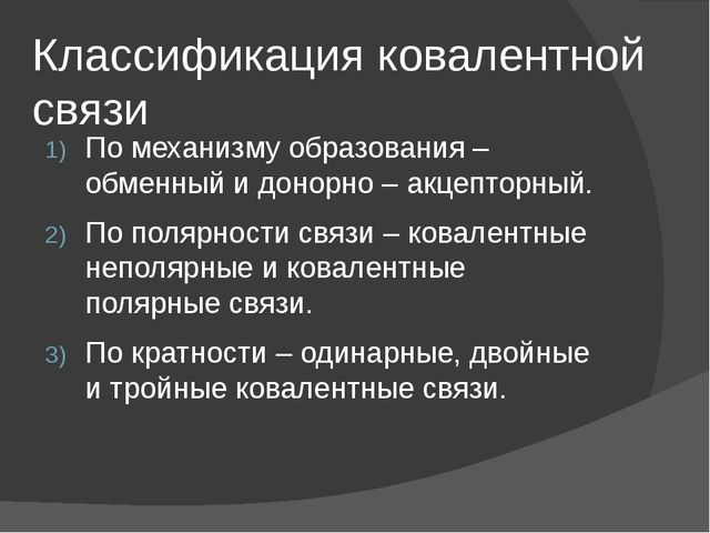 Классификация ковалентной связи По механизму образования – обменный и донорно...