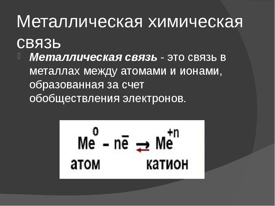 Металлическая химическая связь Металлическая связь- это связь в металлах меж...