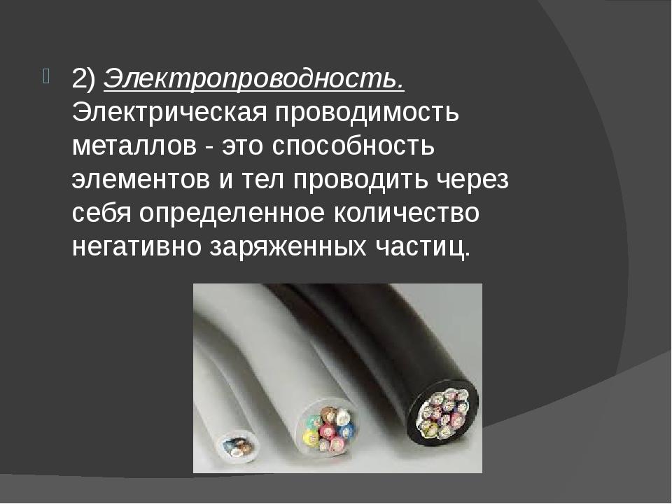 2) Электропроводность. Электрическая проводимость металлов - это способность...