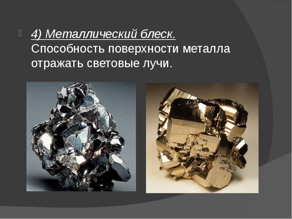 4) Металлический блеск. Способность поверхности металла отражать световые лучи.