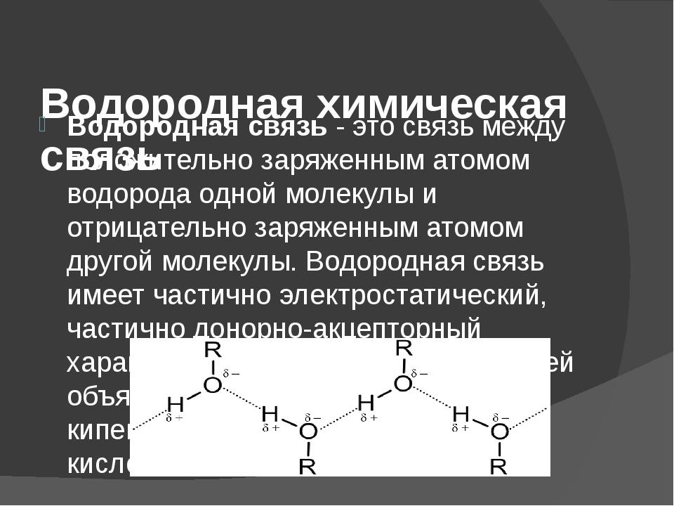 Водородная химическая связь Водородная связь- это связь между положительно...