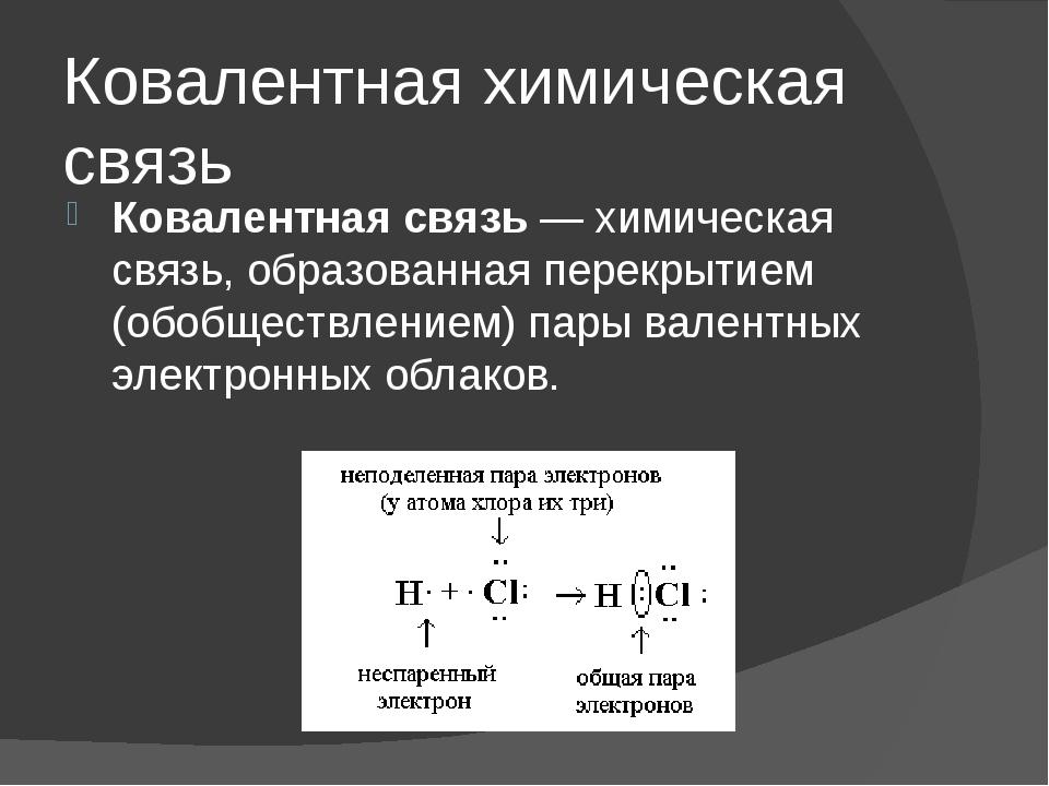 Ковалентная химическая связь Ковалентная связь—химическая связь, образованн...