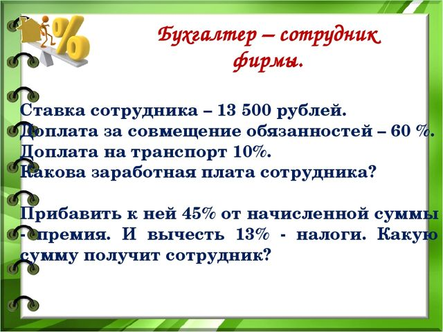 Бухгалтер – сотрудник фирмы. Ставка сотрудника – 13 500 рублей. Доплата за с...