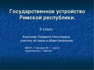 Государственное устройство Римской республики. 5 класс. Киселева Людмила Нико
