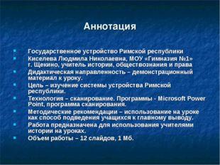 Аннотация Государственное устройство Римской республики Киселева Людмила Нико