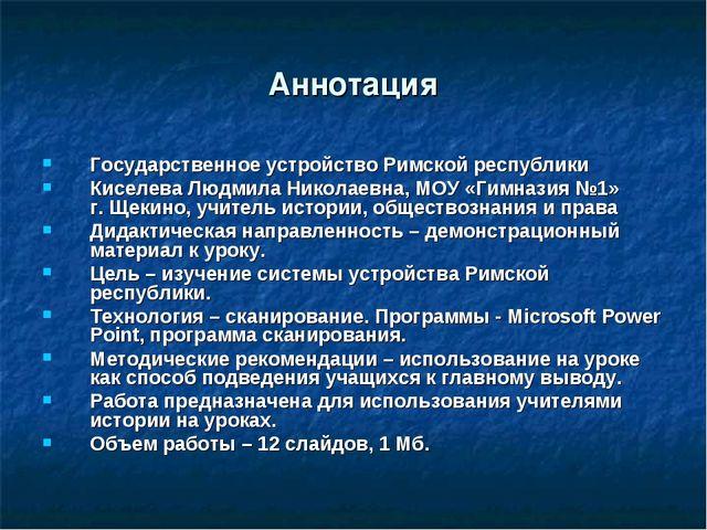 Аннотация Государственное устройство Римской республики Киселева Людмила Нико...