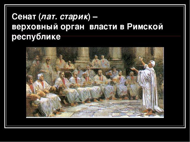 Сенат (лат. старик) – верховный орган власти в Римской республике