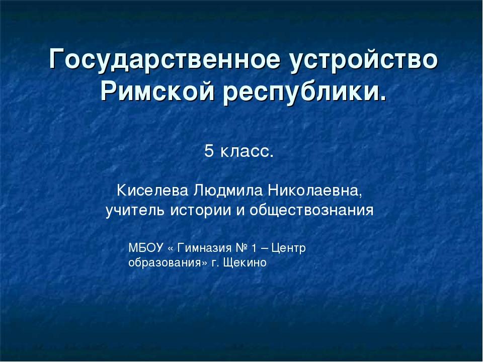 Государственное устройство Римской республики. 5 класс. Киселева Людмила Нико...